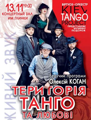 спектакль Территория Танго и Любви в Запорожье