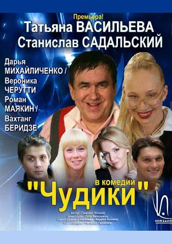спектакль Спектакль Чудики, С. Садальский, Т. Васильева в Луганске
