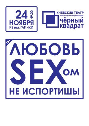 спектакль Черный квадрат. Любовь сексом не испортишь в Запорожье