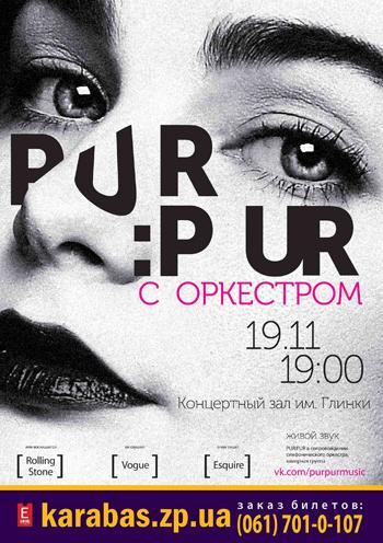 Концерт PUR:PUR в Запорожье - 1