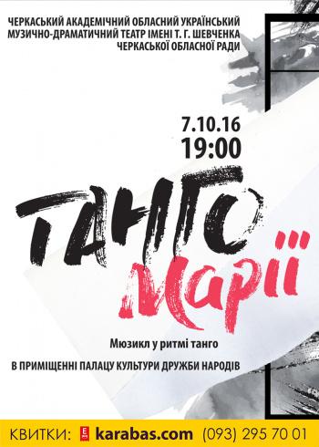 спектакль Танго Марии в Черкассах