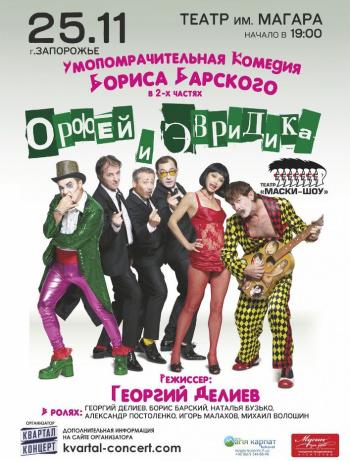 спектакль Маски-шоу Орфей и Эвридика в Запорожье