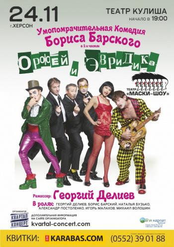 спектакль Маски-шоу Орфей и Эвридика в Херсоне