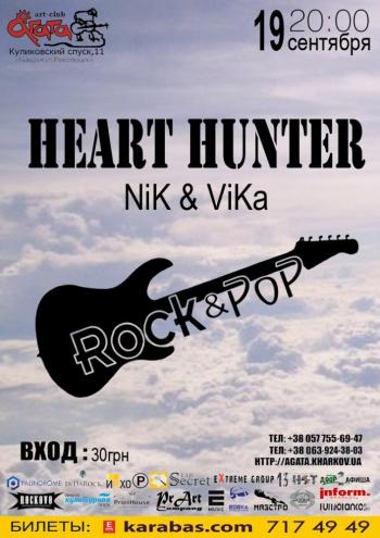Концерт Heart hunter в Харькове
