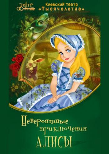 спектакль Невероятные приключения Алисы в Полтаве - 1