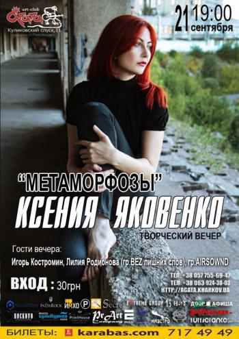 Концерт Ксения Яковенко. Творческий вечер в Харькове