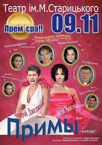 спектакль Примы в Хмельницком