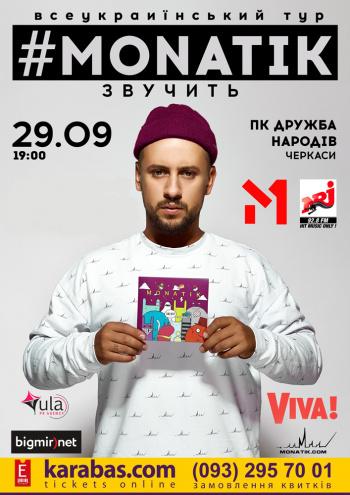 Концерт MONATIK в Черкассах
