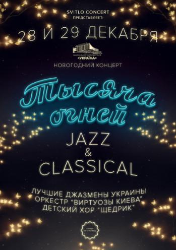 Концерт Тысяча огней / Новогоднее шоу в Киеве - 1