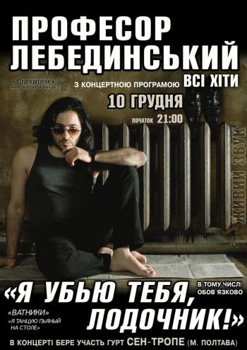 Концерт Профессор Лебединский в Одессе