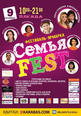 фестиваль Семья Fest в Виннице