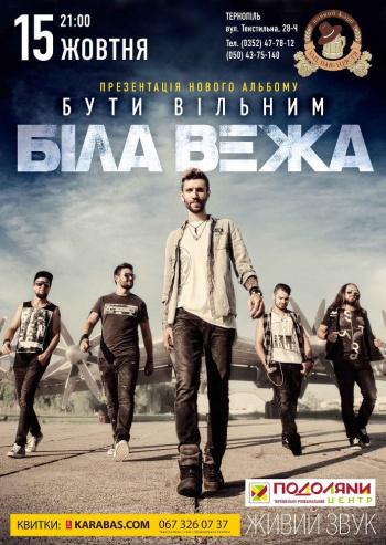 Концерт Біла Вежа в Тернополе - 1