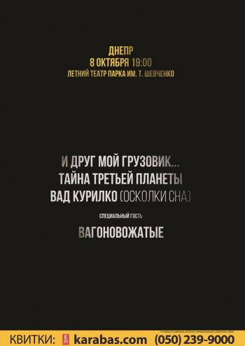 Концерт И Друг Мой Грузовик.../Тайна Третьей Планеты/Осколки Сна/Вагоновожатые в Днепре (в Днепропетровске)