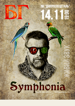 Концерт БГ Symphonia в Запорожье