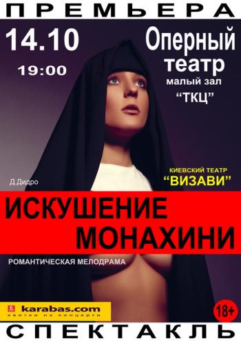спектакль Искушение монахини в Харькове