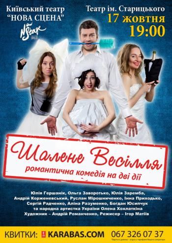 спектакль Безумная свадьба в Хмельницком - 1