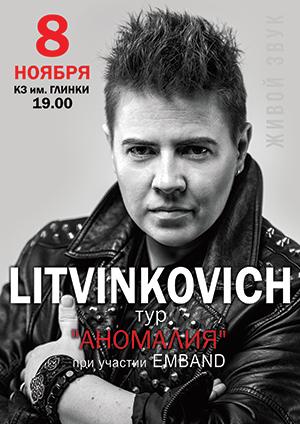 Концерт Евгений Литвинкович в Запорожье - 1
