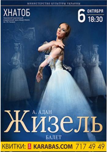 спектакль Балет «Жизель» в Харькове
