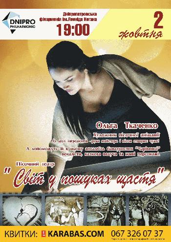 спектакль Песочная анимация «Мир в поисках счастья» в Днепропетровске