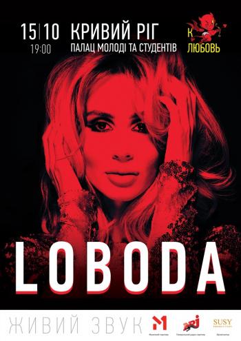 Концерт LOBODA (Светлана Лобода) в Кривом Роге - 1