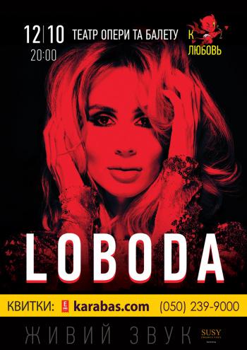 Концерт LOBODA (Светлана Лобода) в Днепре (в Днепропетровске) - 1