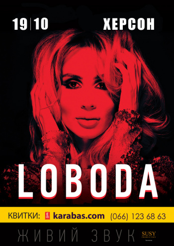 Концерт LOBODA (Светлана Лобода) в Херсоне - 1