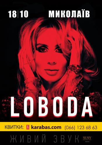 Концерт LOBODA (Светлана Лобода) в Николаеве - 1