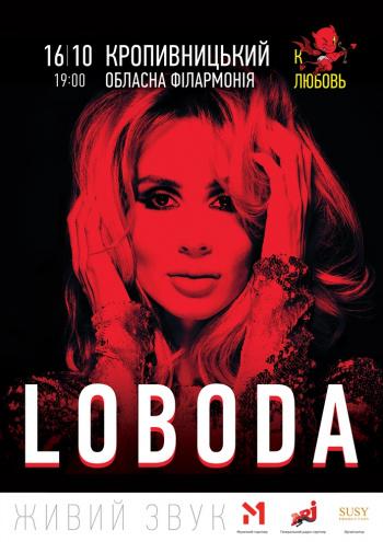 Концерт LOBODA (Светлана Лобода) в Кропивницком (в Кировограде) - 1