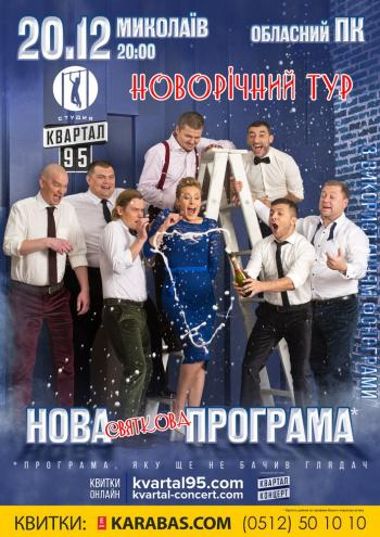 """Концерт Студия """"Квартал-95"""" в Николаеве - 1"""