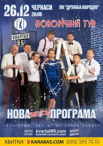"""Концерт Студія """"Квартал-95"""" в Черкасах - 1"""
