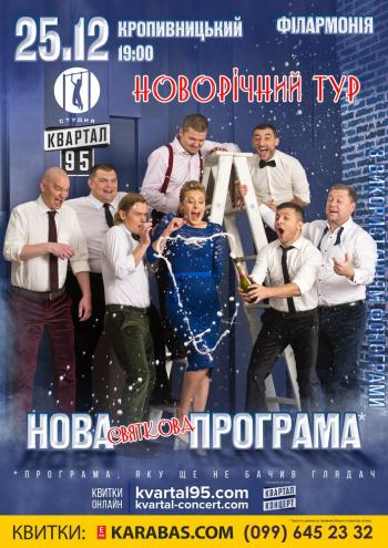 """Концерт Студия """"Квартал-95"""" в Кропивницком (в Кировограде) - 1"""