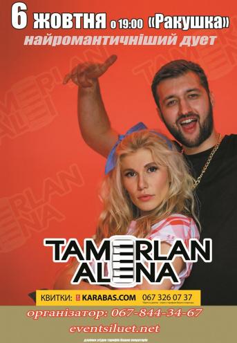 Концерт Тамерлан и Алена в Житомире - 1