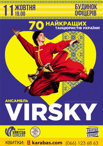 Концерт Ансамбль танца им. П.Вирского в Виннице - 1