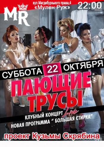 Концерт Пающие трусы в Днепре (в Днепропетровске)