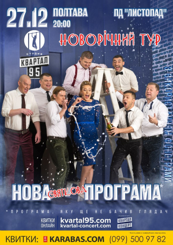 """Концерт Студия """"Квартал-95"""" в Полтаве - 1"""