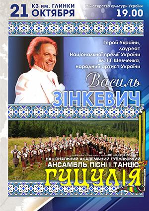Концерт Василий Зинкевич в Запорожье