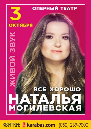 Концерт Наталья Могилевская в Днепропетровске - 1
