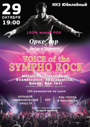 спектакль Voice of the Sympho Rock в Херсоне