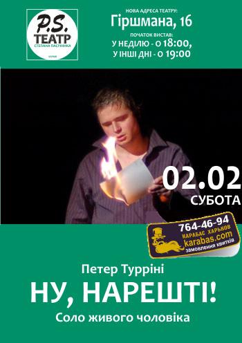 спектакль Ну, Нарешті в Харькове