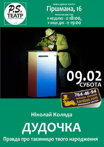 спектакль Дудочка в Харькове