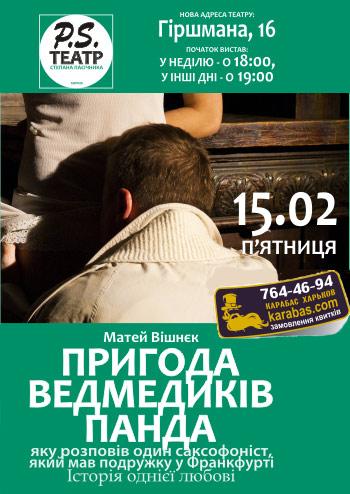 спектакль Пригода ведмедиків панда в Харькове