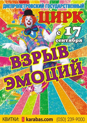 цирковое представление Цирк. Взрыв Эмоций в Днепре (в Днепропетровске)