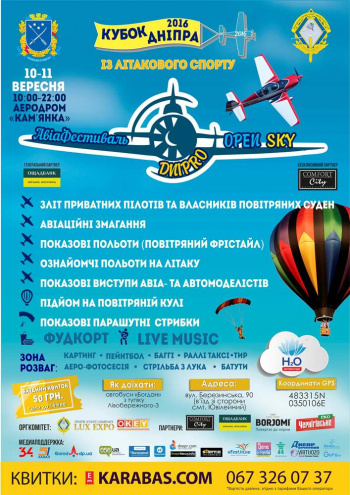 фестиваль DNIPRO OPEN SKY в Днепропетровске
