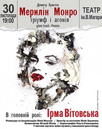 спектакль Мерилин Монро: триумф и агония в Запорожье - 1