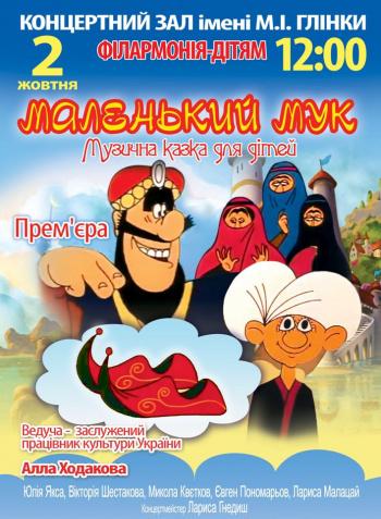 спектакль Маленький Мук в Запорожье