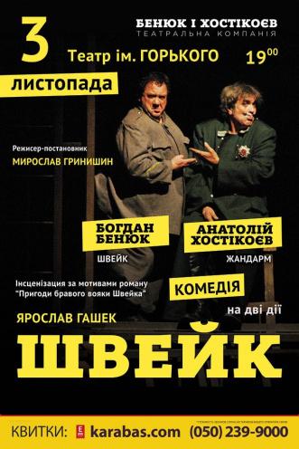 спектакль Швейк в Днепропетровске
