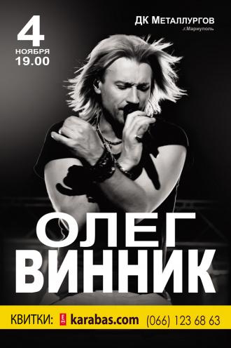 Концерт Олег Винник в Мариуполе