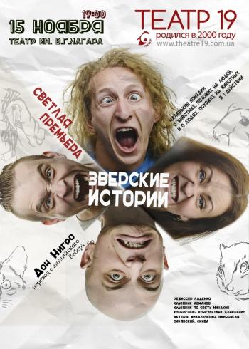 спектакль Зверские истории в Запорожье