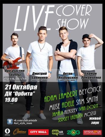 Концерт Live Cover Show в Запорожье
