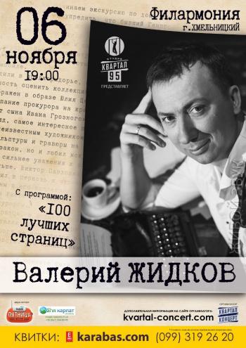 Концерт  Валерий Жидков в Хмельницком - 1